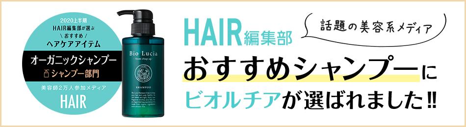 話題の美容系メディア HAIR編集部おすすめシャンプーにビオルチアが選ばれました!!