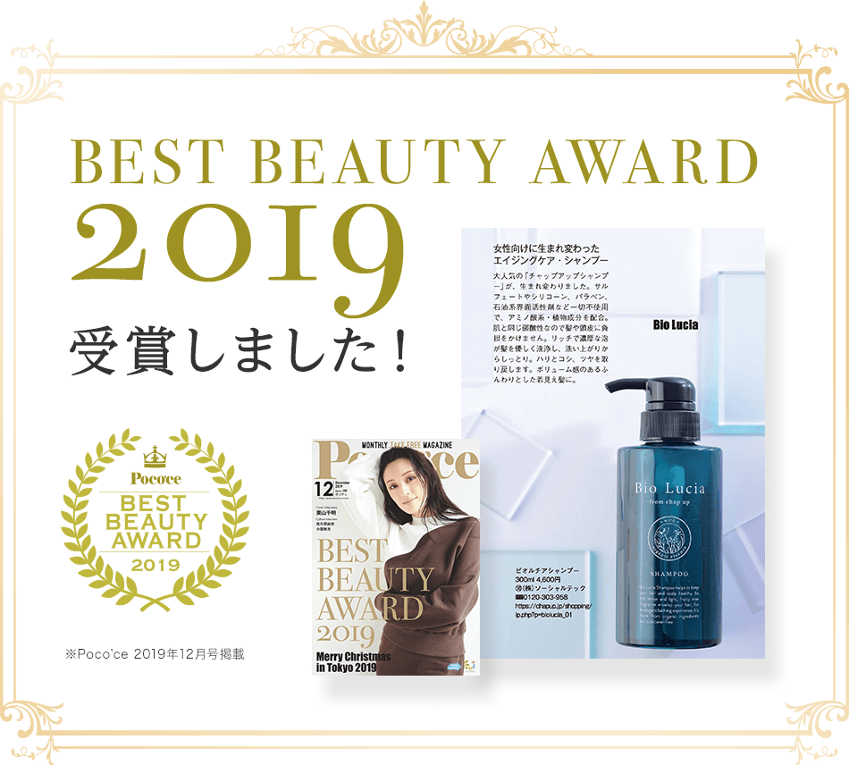 Poco'ce BEST BEAUTY AWARD2019受賞しました!