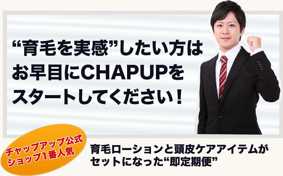 チャップアップ(CHAP UP)は内側からも亜鉛・ノコギリヤシ他で育毛促進、イソフラボン他で抜毛を抑制する専用サプリメントを開発しました!