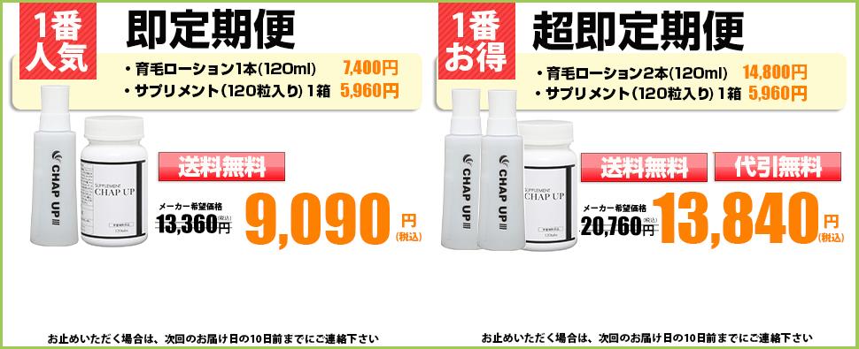 チャップアップ定期便9,090円サプリ付き