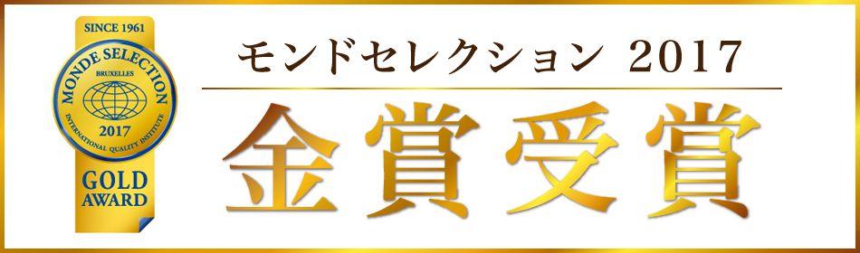 モンドセレクション 2017金賞受賞