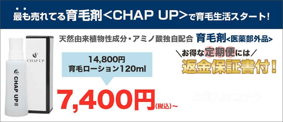 最も売れてる育毛剤(CHAP UP)で育毛生活スタート