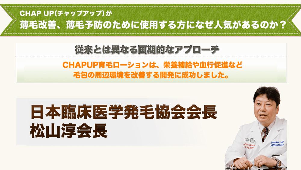 CHAP UP(チャップアップ)が薄毛改善、薄毛予防のために使用する方になぜ人気があるのか?