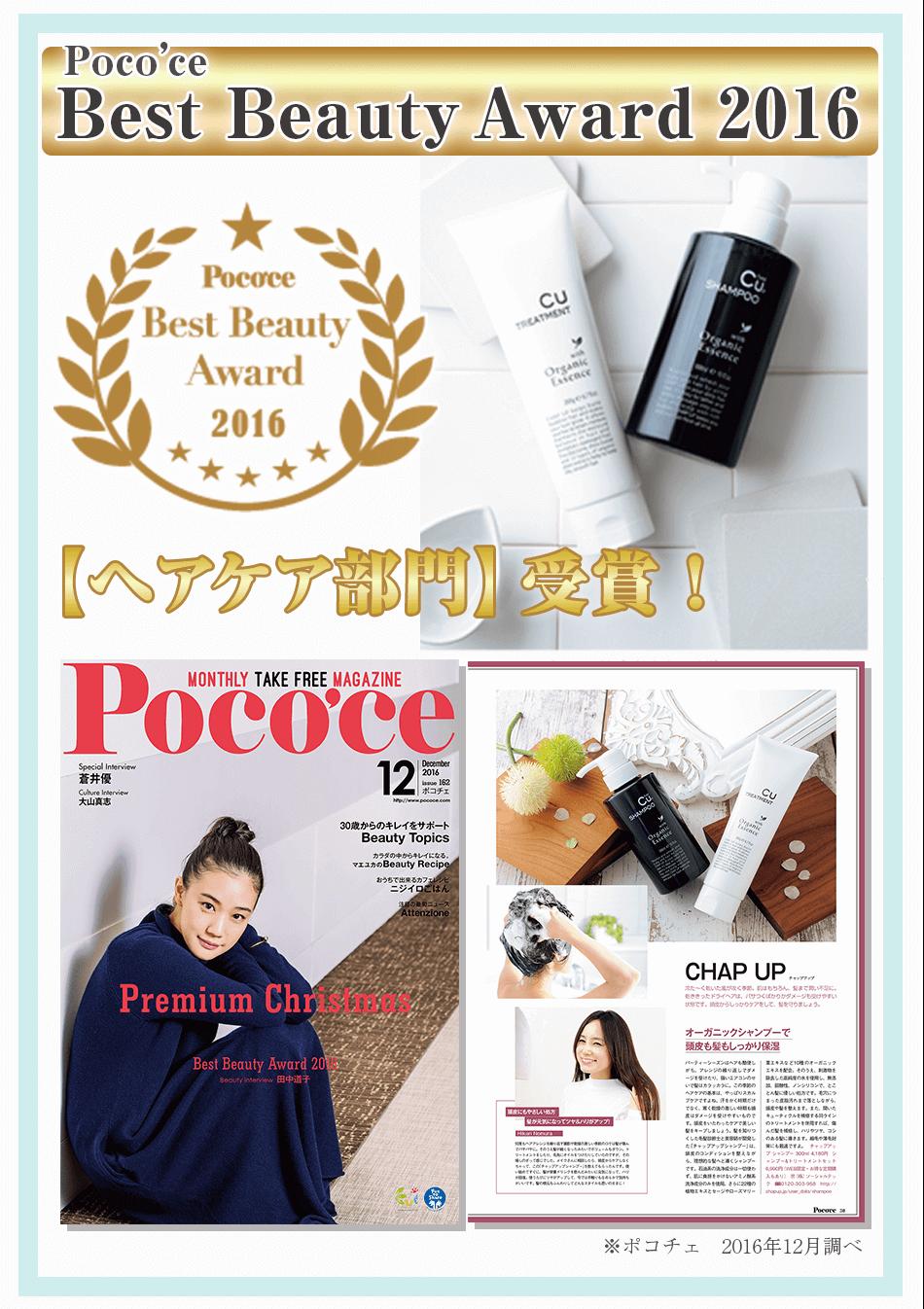 Pococe Best Award 2016 ヘアケア部門受賞!